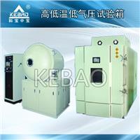低气压试验箱 ZB-SZH-1000G
