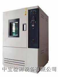 高低温交变测试箱 ZB-T-80G