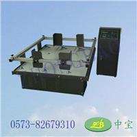 模拟运输振动试验台 ZB-MZ-100
