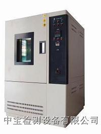 高低温交变测试箱 ZB-T-150G
