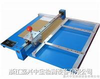 平行裁割机/边压(粘合)取样器 平行裁割机/边压(粘合)取样器