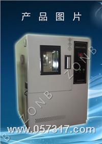 高低温交变试验箱 ZB-T-150Z