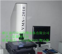 浙江二次元影像测试仪 ZB-VMS-2010