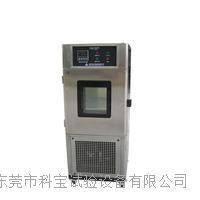 立式写字楼专用恒温恒湿试验箱 DB-TH-S-80Z