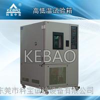 高低温箱 KB-TH-S-1000G.Z.D