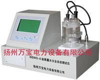 油微量水分全自動測試儀