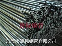 高精度冷拔无缝钢管 4MM--76MM