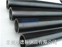 黑色磷化钢管 12MM*1.5