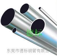 DIN2391高精度光亮无缝钢管 -