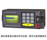 JT-3000数字滤波漏水检测仪(可用于暖气管道漏水检测) JT-3000