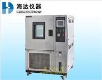 可程式恒温恒湿箱 HD-E703-150