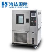 可程式恒温恒湿试验箱 HD-E702-120
