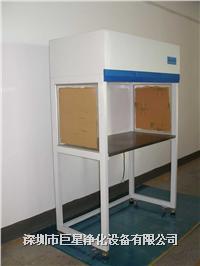 垂直流超净工作台 JXN-垂直流超净工作台