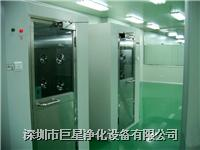风淋机,风淋室,单人风淋机,双人风淋室,风淋门 JXN1240