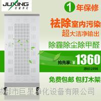 成都FFU家用空气净化器,除雾霾、PM2.5、甲醛*佳产品 1175