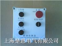 防水操作箱 200*200*130