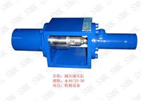 减压液压缸 φ40/25-50