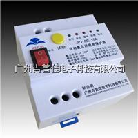 广州单相自动重合闸电源防雷箱 JPJ-AR-10A