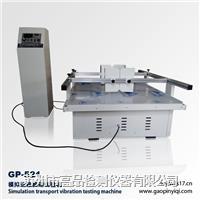 上海汽车运输颠簸模拟试验机GP-521,模拟运输颠簸试验机价格 GP-521
