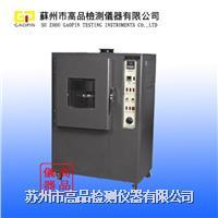 苏州氙灯耐候试验箱生产厂家直销氙灯耐候试验箱价格 GP-7811A