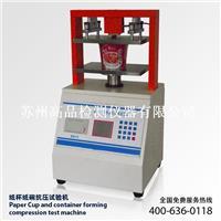 吴江电脑测控纸碗压缩试验仪厂家高品仪器生产纸碗压缩试验仪 GP-513