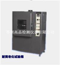 GP-7808耐黄老化试验机厂家生产直销耐黄老化试验箱 GP-7808