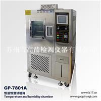 苏州恒温恒湿试验箱|环境试验机 GP-7801