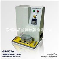 油墨脱色试验机 GP-507A