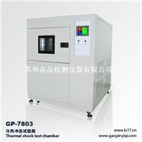 冷热冲击试验机,恒温恒湿箱,昆山高低温冲击试验机 GP-7803