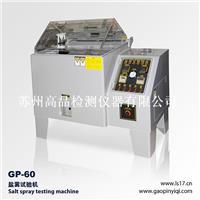盐雾试验机,高精度盐雾试验机,精密型盐雾试验机价格 GP-60