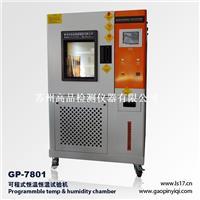 恒温恒湿箱厂家 GP-7801
