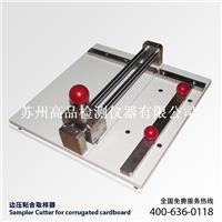 GP-517边压裁切仪,瓦楞纸板边压粘合试样取样器 GP-517