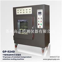 10组高温保持力试验机 GP-524D