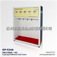 胶带保持力测试机 GP-524A