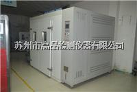 恒温恒湿试验房 GP-7805