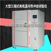 高低温冲击试验箱 GP-7803