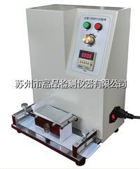 油墨耐磨试验机 GP-507