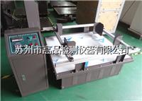 苏州模拟运输振动台 GP-521