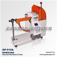 戳穿测度仪 GP-510A