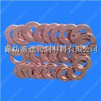 紫铜垫片规格型号