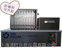红外石英消化炉SKD-48S2 SKD-48S2
