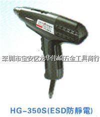 德国司登利STEINEL配照明设灯LED热风枪HG-350S(ESD防静电) HG-350S(ESD防静电)