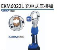 美国柯劳克Klauke充电式压接钳EKM6022L EKM6022L