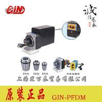 电动调速筒夹式ER冲子成型器 GIN-PFDM