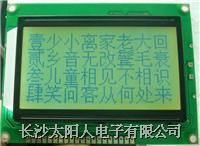 防紫线的带字库的液晶显示模块 SMG12864G3-ZK