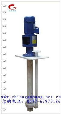 FYS型耐腐蚀液下泵   塑料液下泵