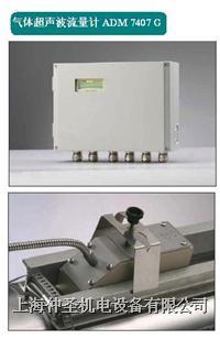 Flexim气体超声波流量计ADM7407 G系列