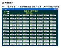 SPB-M400采集软件 SPB-M400