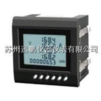 苏州迅鹏SPT630单相电能表、三相电能表 SPT630