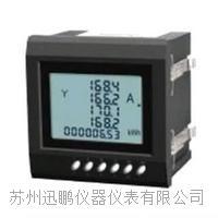 交流电能表/苏州迅鹏SPT630 SPT630